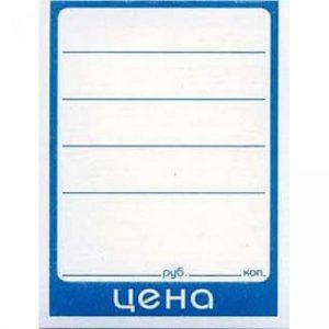 Ценник бумага 6*8  100 шт/50, упак