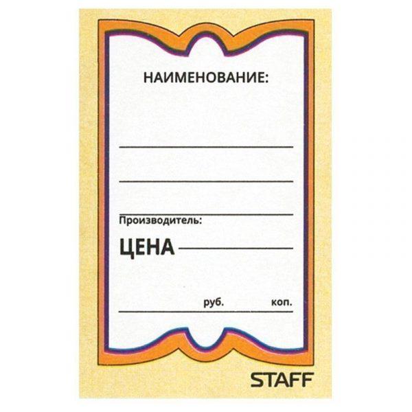 Ценник картон Бабочка-5  250 шт/10, упак
